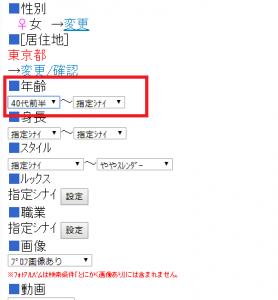 プロフ検索で年齢を指定