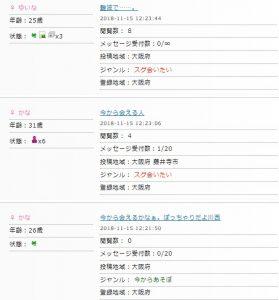 梅田・難波の出会い系サイトの掲示板