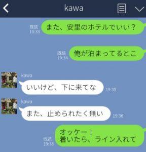 沖縄の女の子とのLINE