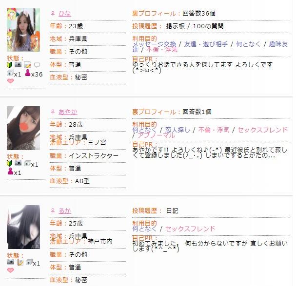 出会い系に登録してる神戸の女の子