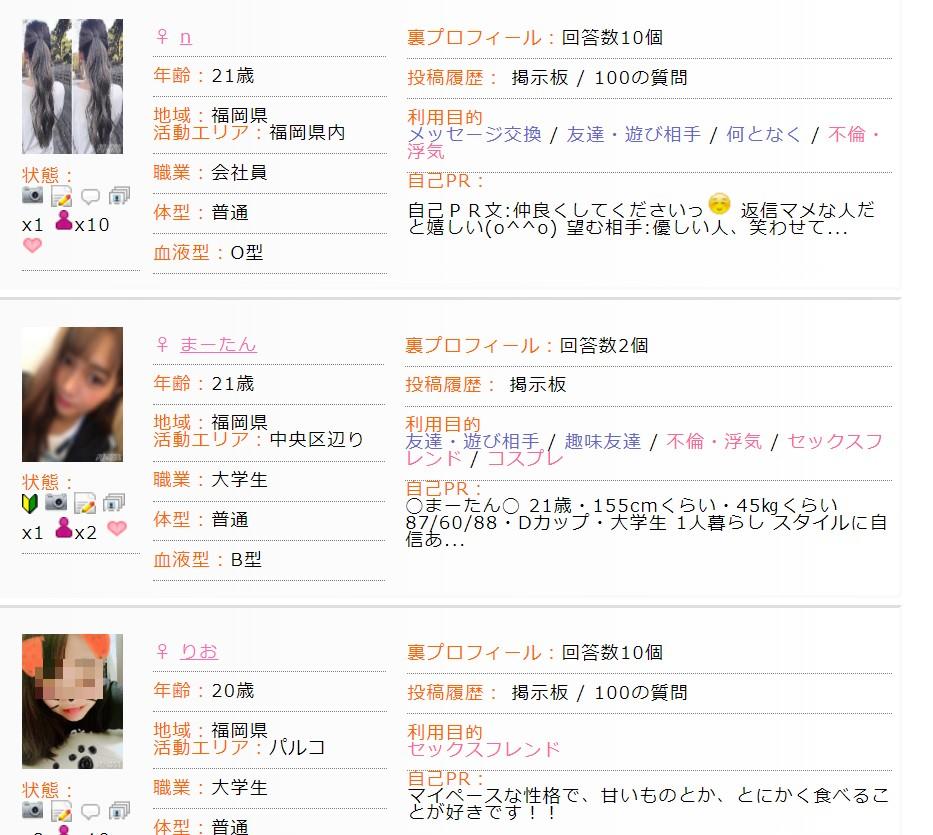 出会い系サイトに登録してる福岡の女の子達