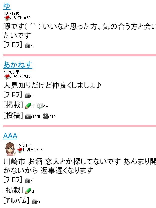 川崎の出会い系サイトの掲示板書き込み①