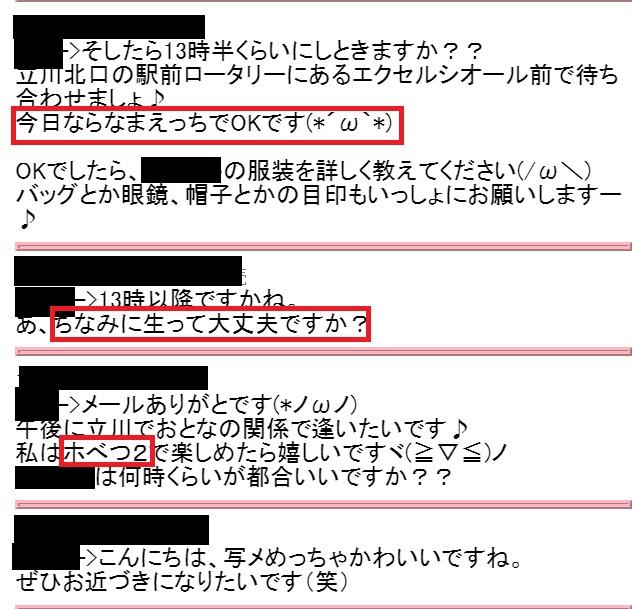 川崎の出会い系サイトで生本番できる子