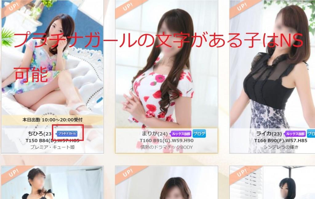 川崎のソープランド「クラブハウスシェル」でNS嬢を見分ける方法