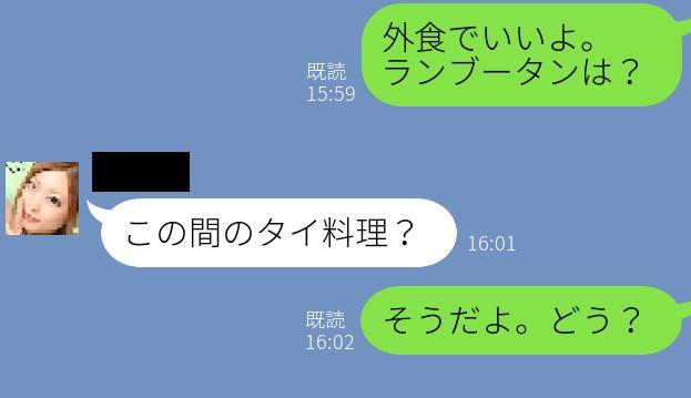 セフレのシングルマザーとのLINE②