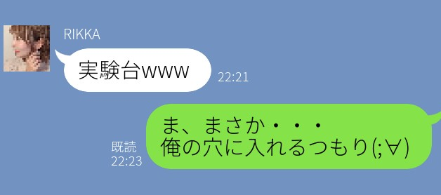 渋谷の女子大生とのLINE②