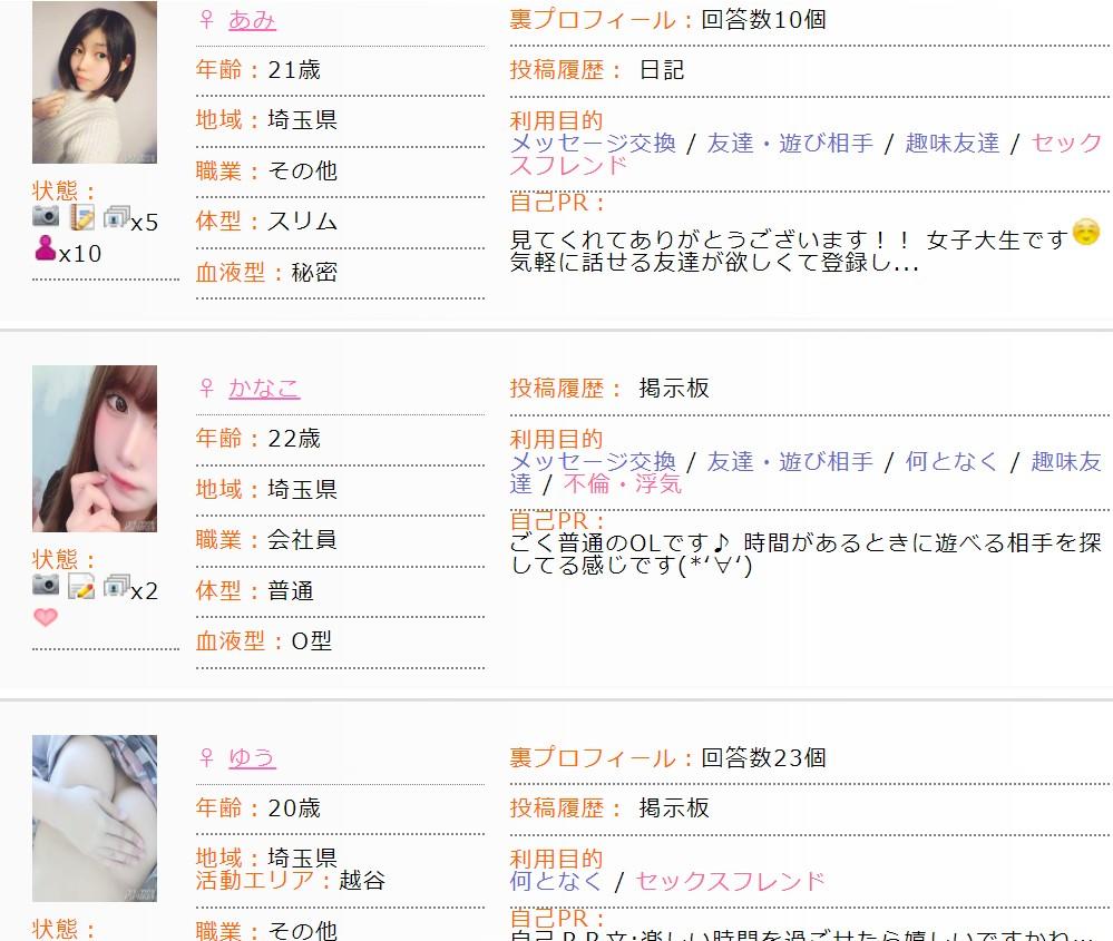 埼玉のPCMAX掲示板にいる若い女の子