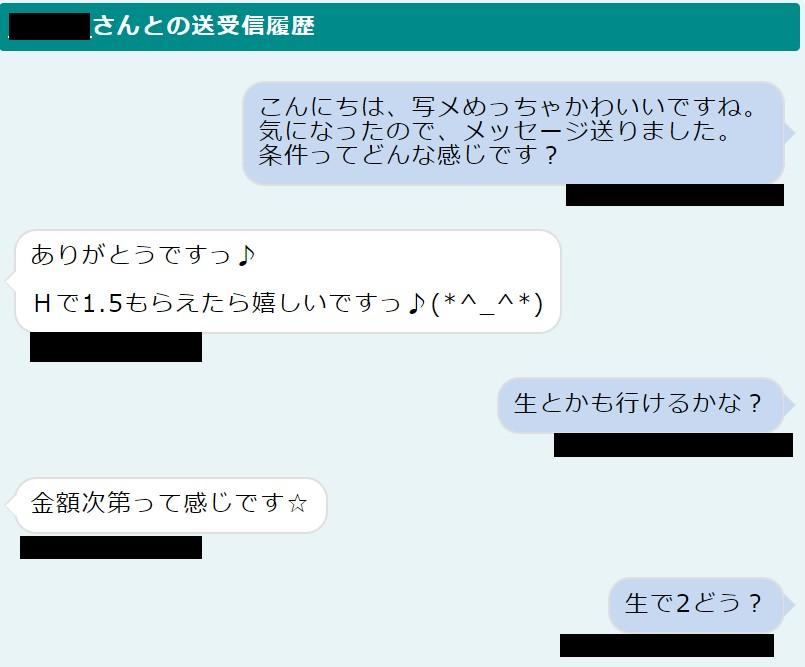 渋谷で援交してた女子大生とのやり取り