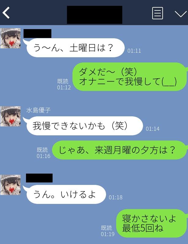 セフレとのLINE01