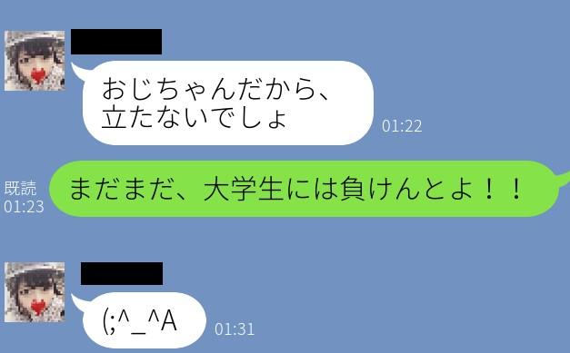 セフレとのLINE02