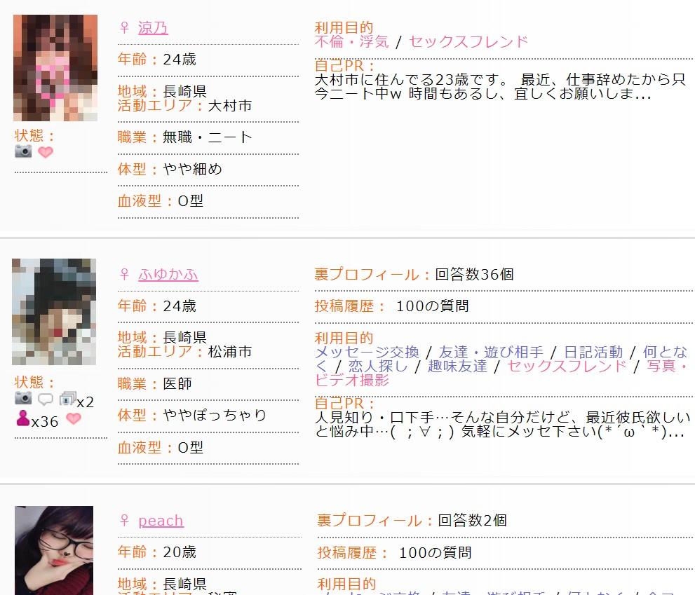 長崎で出会い系サイトに登録してる女の子達