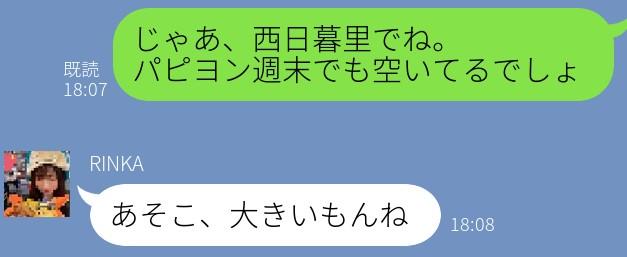 セフレとのLINE②