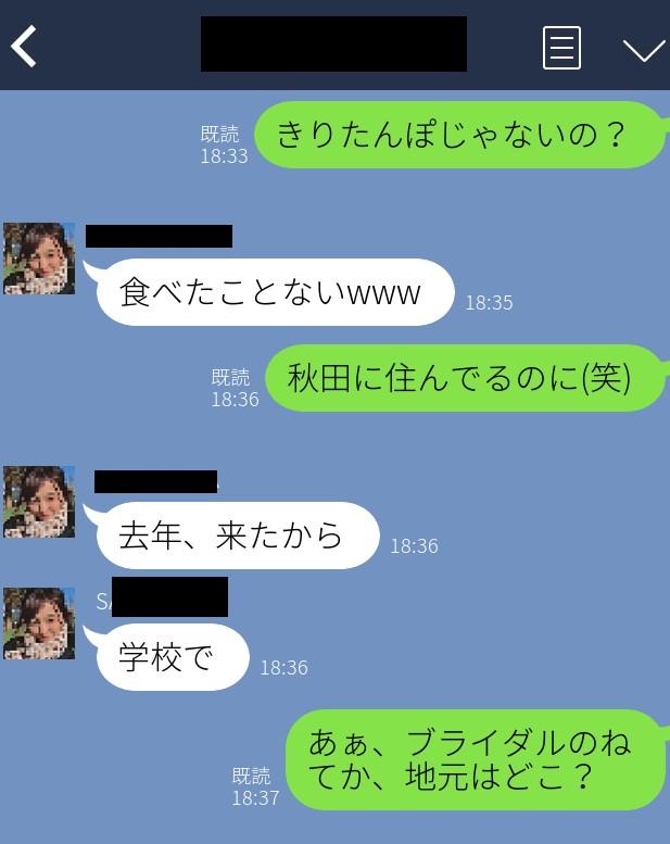 秋田の出会い系の女の子とのLINE