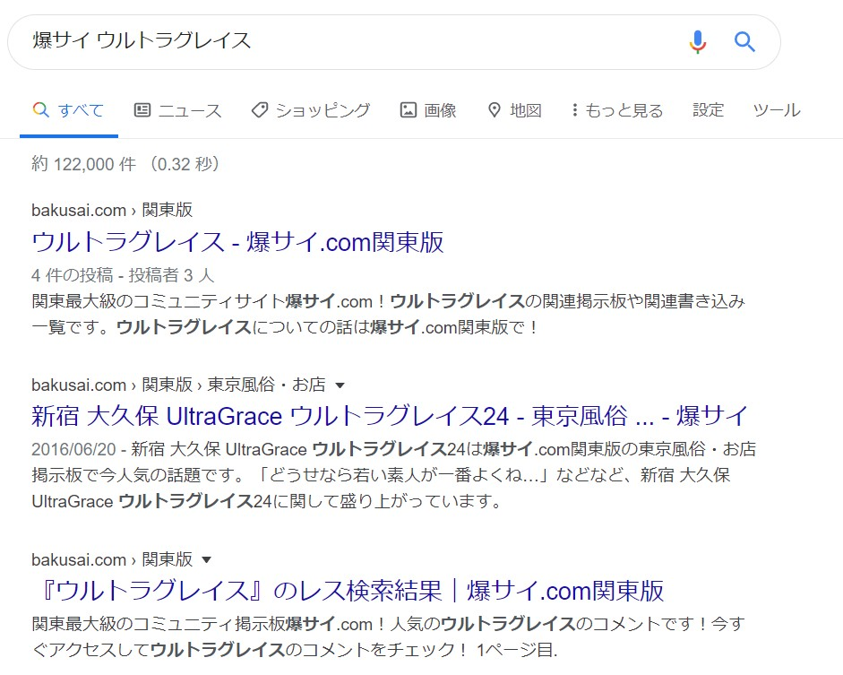 爆サイ掲示板の場合の検索例