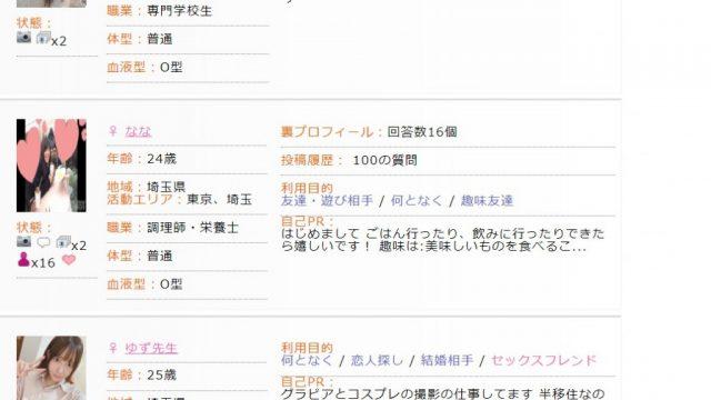 出会い系サイトの埼玉掲示板