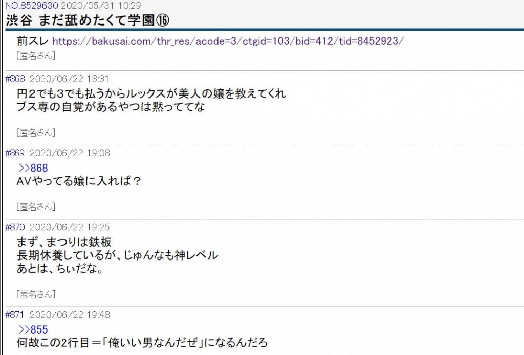 爆サイ掲示板のまだ舐めたくて学園渋谷校の情報