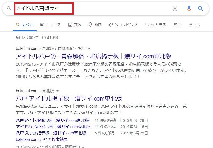 インターネットで本番情報検索