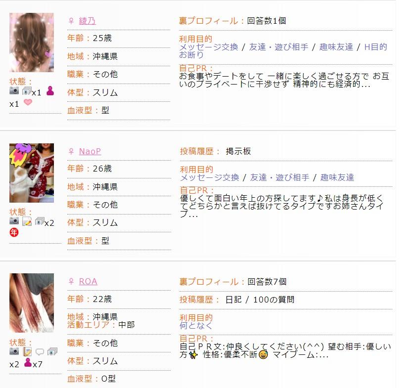 沖縄で出会い系サイトを使って相手を探す女の子達