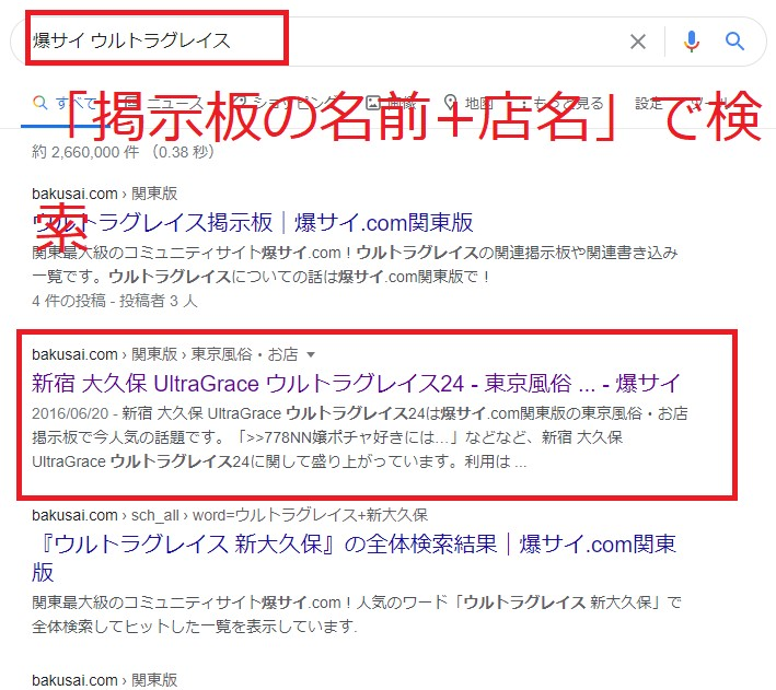 インターネットの掲示板でイメクラの本番情報を検索