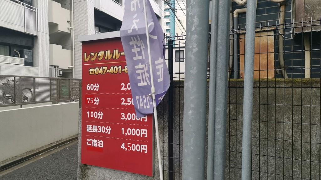 京成船橋駅前のレンタルルーム