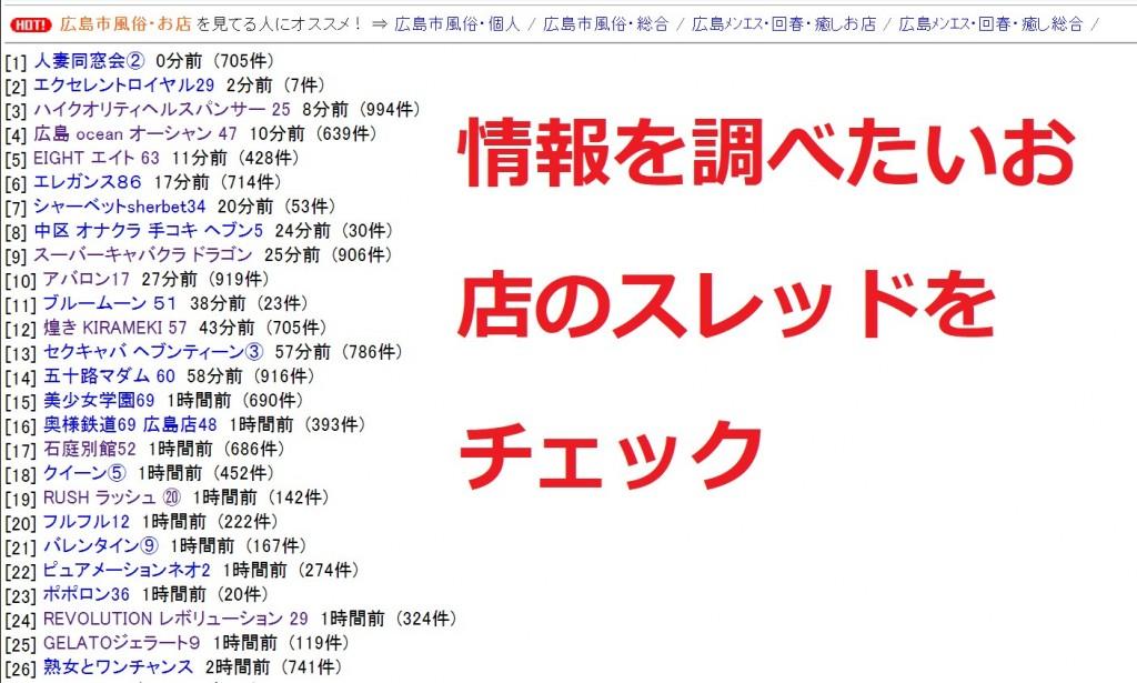 広島の爆サイ掲示板でお店のスレッドをチェック