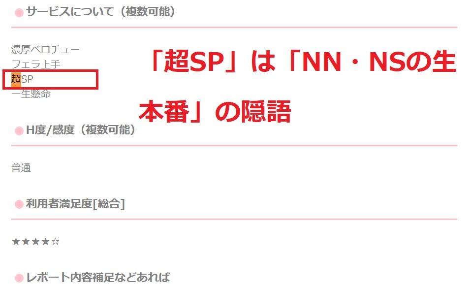 オキニラブのサイトで「超SP」の表示は「NN・NSできた」の意味