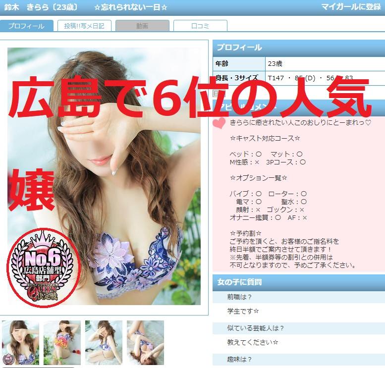 広島の店舗型風俗の人気嬢ランキングで6位
