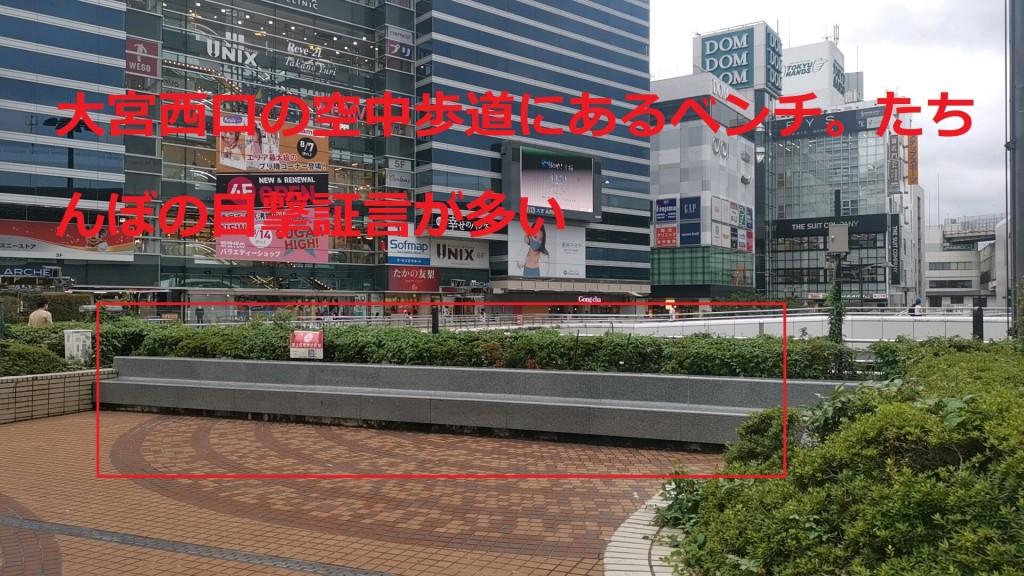 大宮駅西口の空中歩道のベンチ