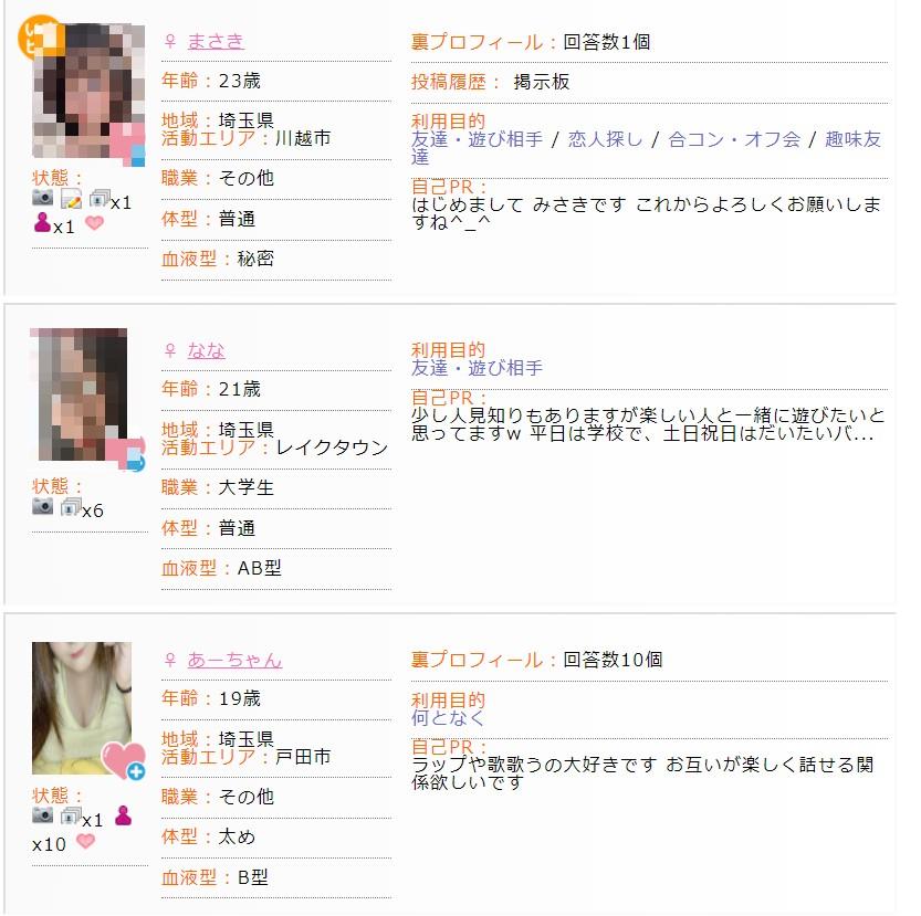 埼玉で出会い系サイトに登録して相手を探す女の子達