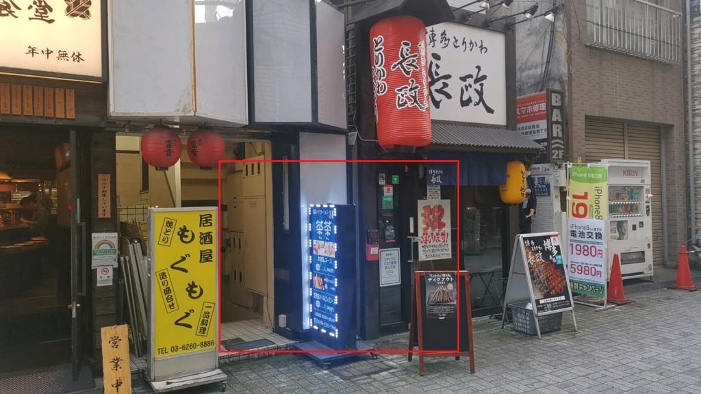 神田のチャイエス「茶茶」