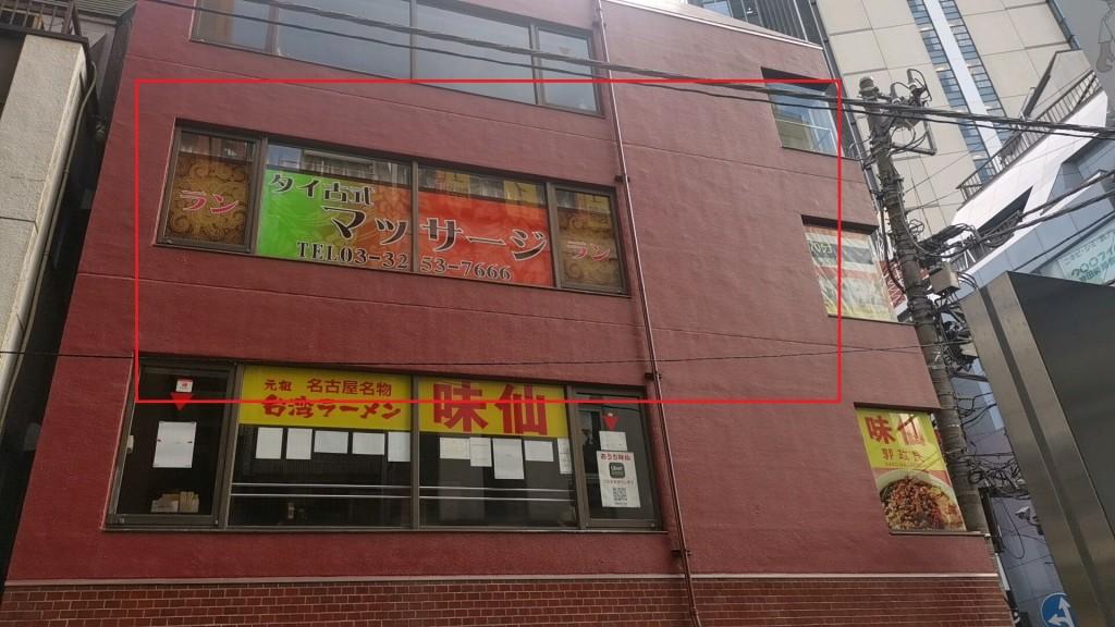 神田のタイマッサージ「ラン」