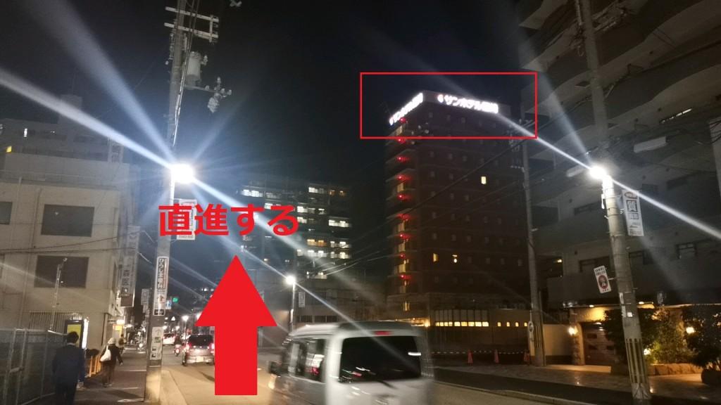 「サンホテル尼崎」の看板を見ながら直進