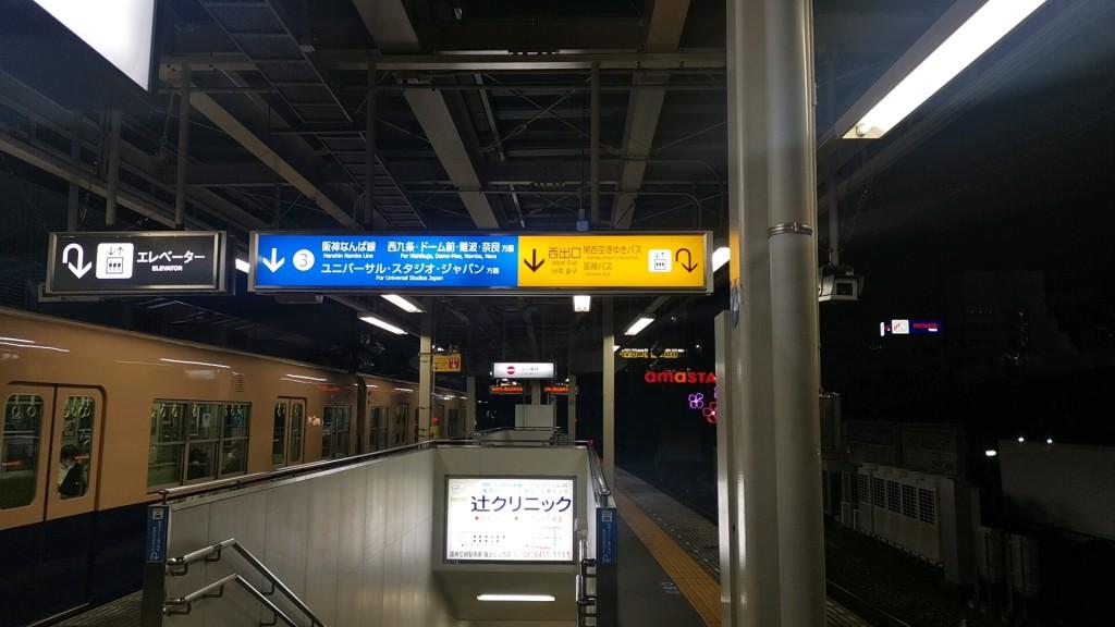 尼崎駅の西出口を出ます