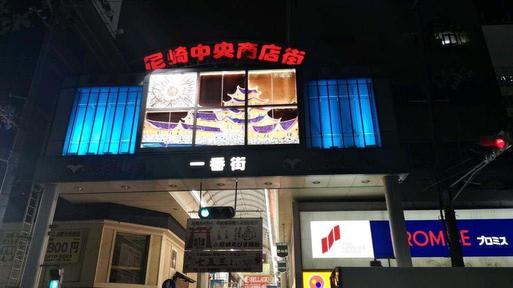 尼崎中央商店街のアーケードを進みます
