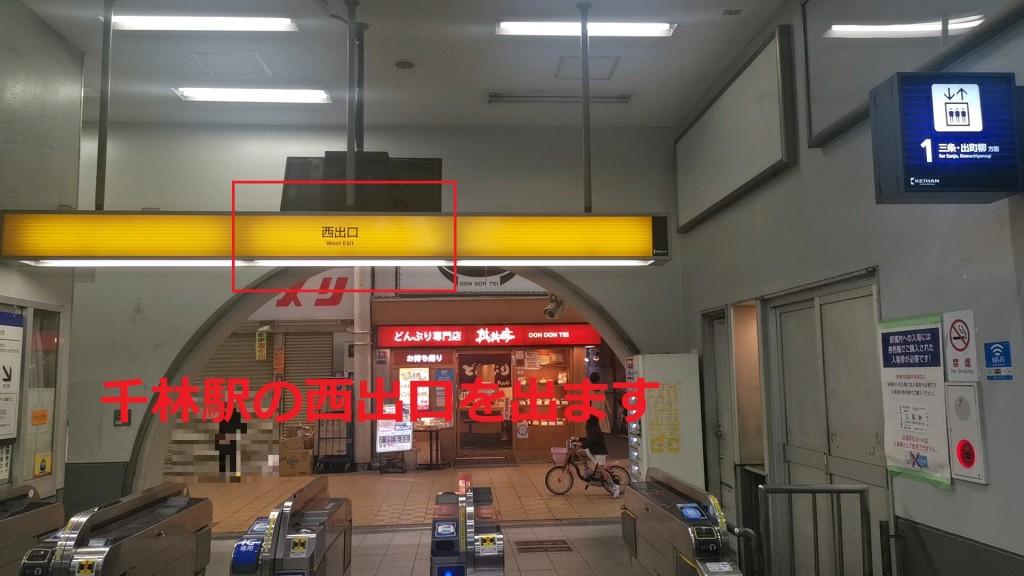 千林駅の西出口を出ます