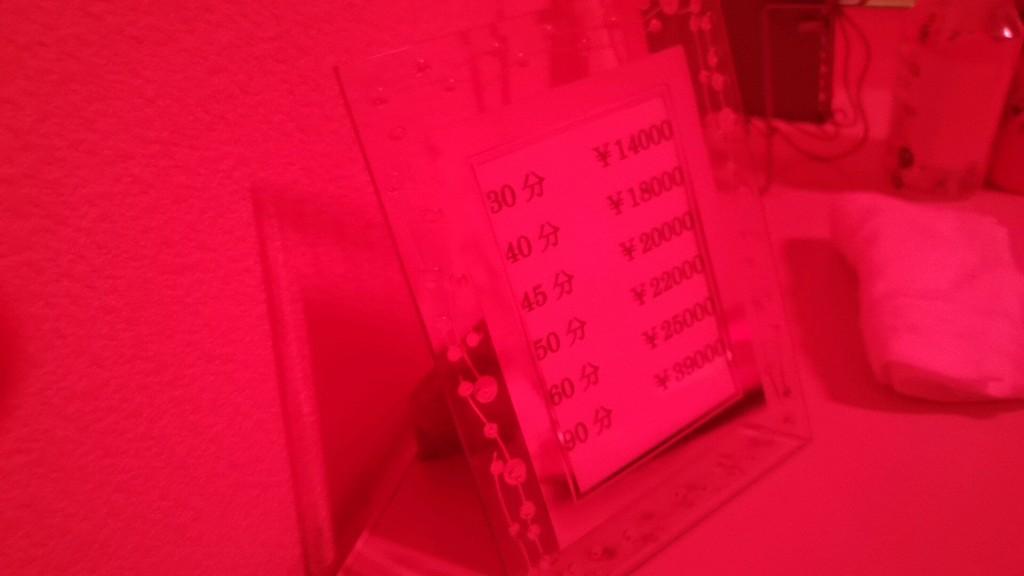 滝井新地の料金表
