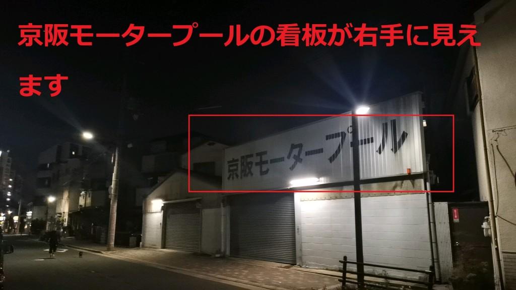 京阪モータープールの看板を右手に見る