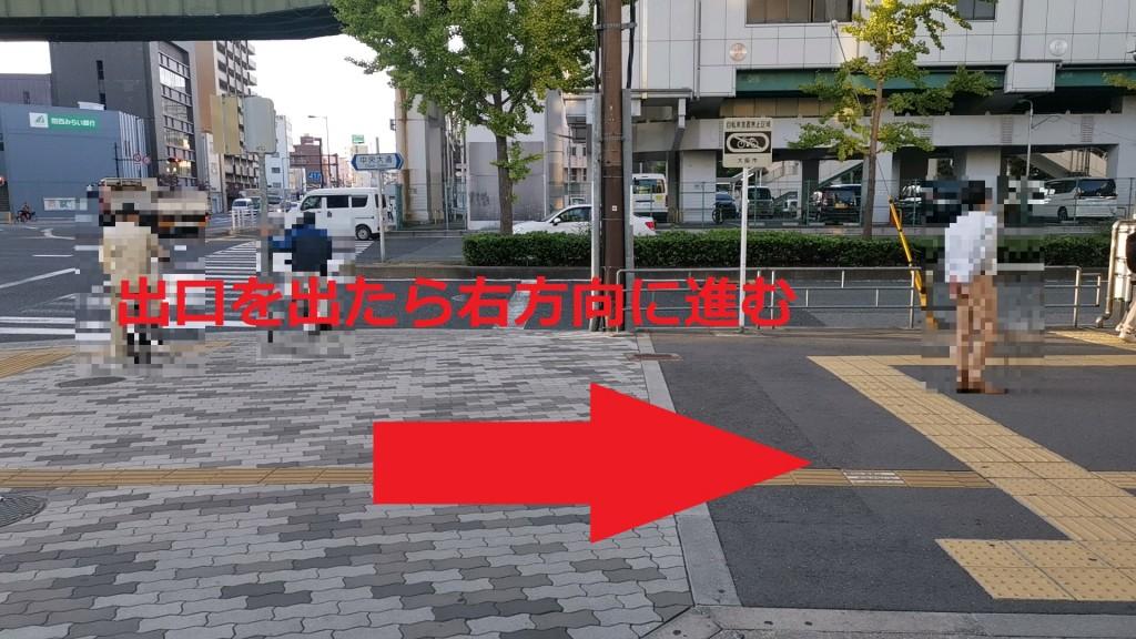出口を出たら、右に進む
