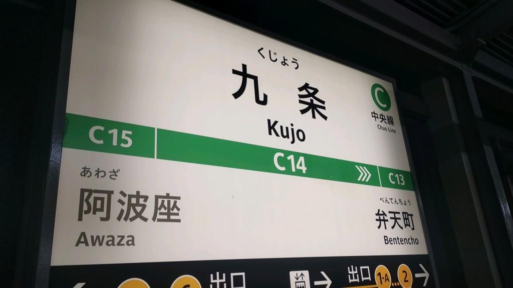 大阪メトロ中央線の「九条駅」