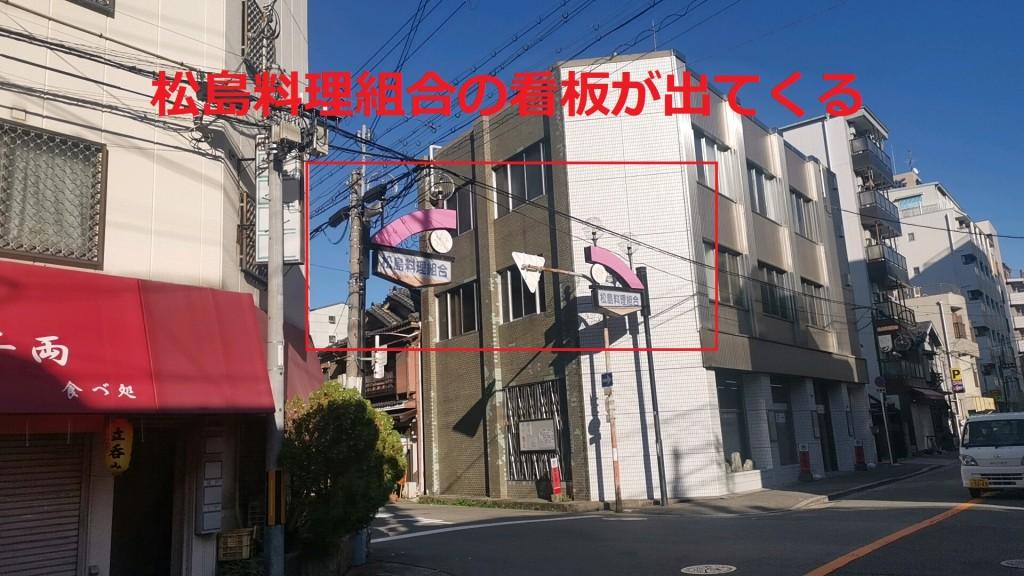 松島料理組合の看板が見えれば、そこからが松島新地ですね