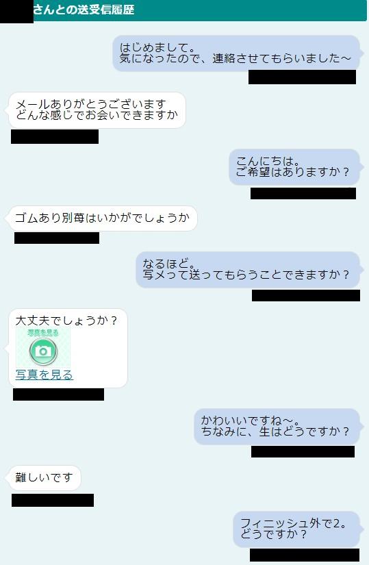 大阪の出会い系で交渉を行った時のやり取り