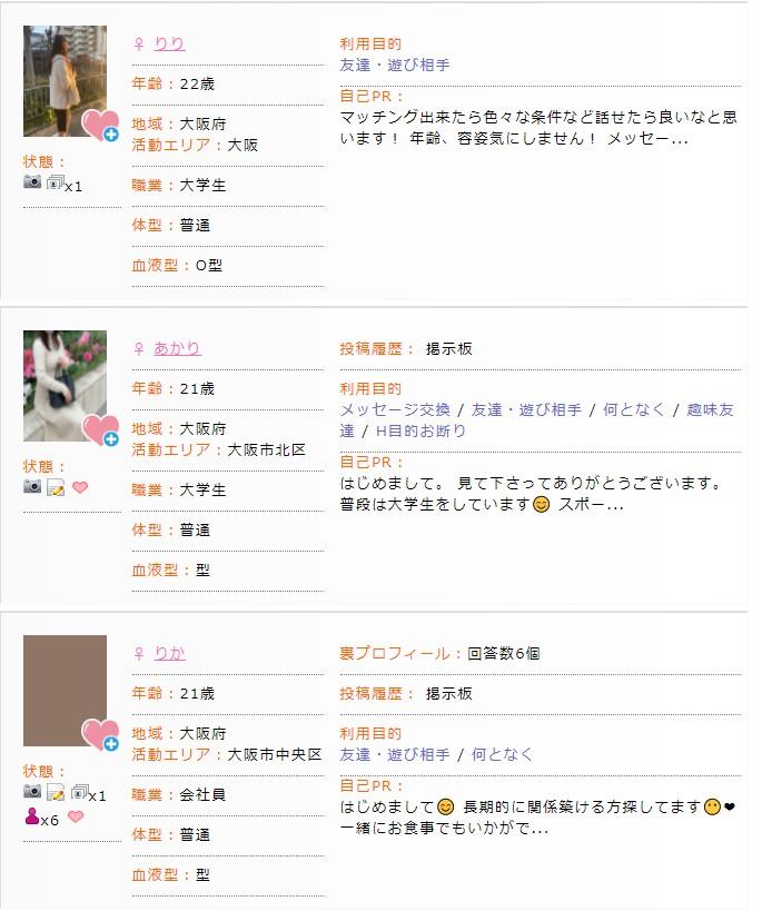 大阪で出会い系サイトに登録してる女の子