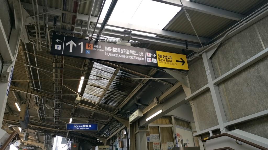 信太山駅の東出口を出る