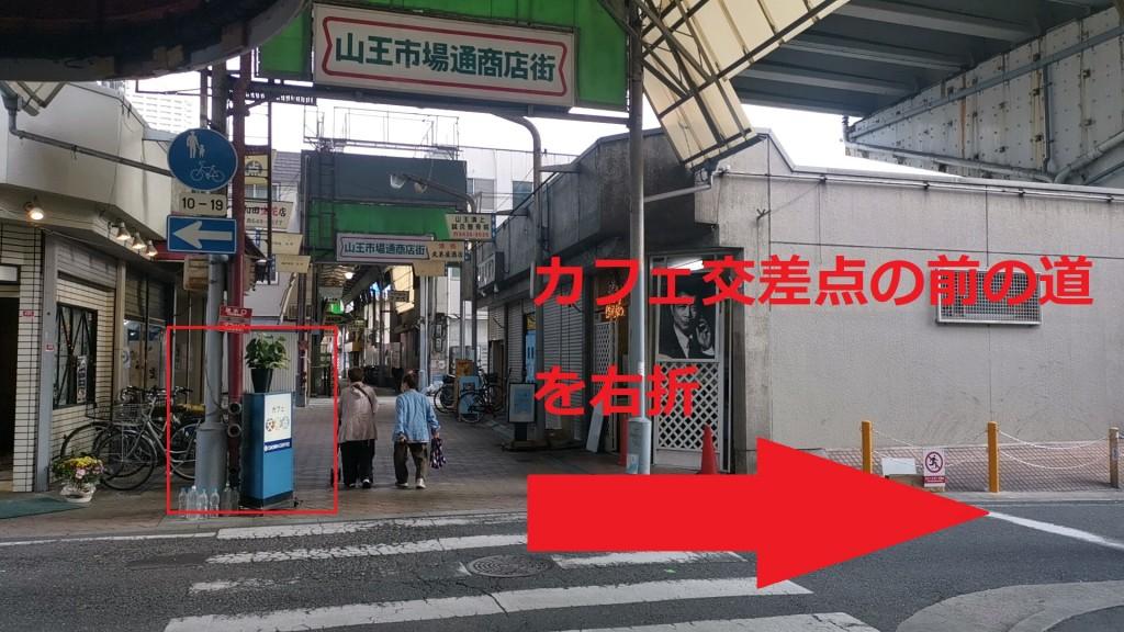 カフェ交差点の道を右折