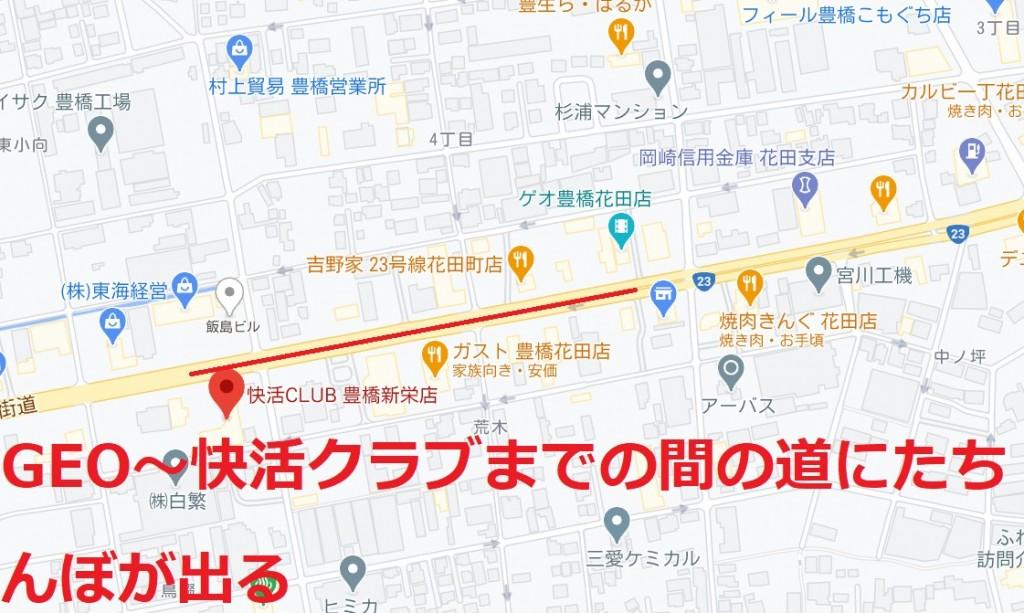 豊橋の快活クラブ~GEO周辺の地図