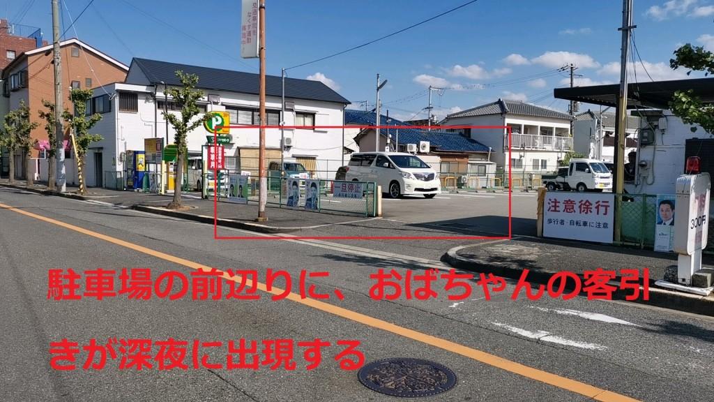 「裏信太」斡旋のおばちゃん達が、信太山新地の駐車場に現れる