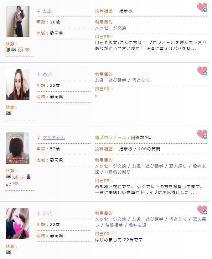 浜松で出会い系に登録してる女の子達。10代の子も