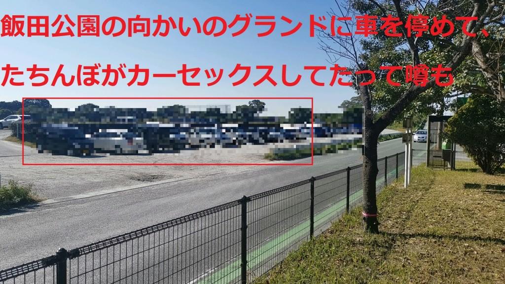 飯田公園前のグランドの駐車場