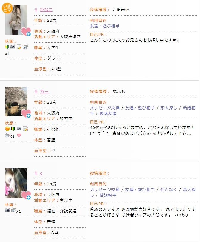 出会い系サイトに登録してる大阪の女の子達