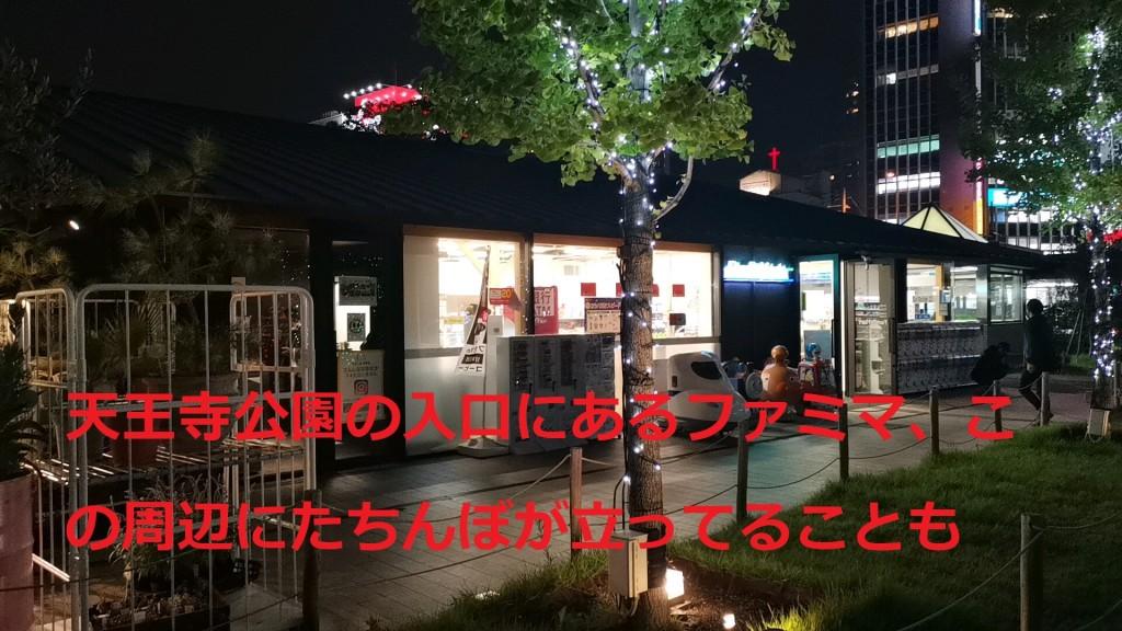 天王寺公園入口のファミマ